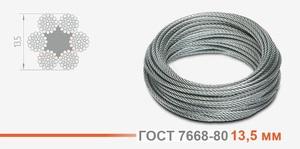 Канат стальной Д13.5 ГОСТ 7668-80 (25м)