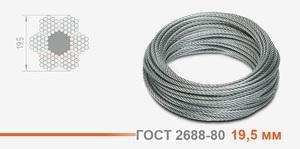 Канат стальной Д19.5 ГОСТ 2688-80 (25м)