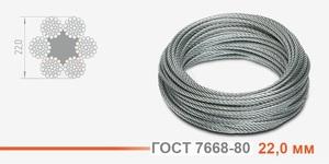Канат стальной Д22 ГОСТ 7668-80  (25м)